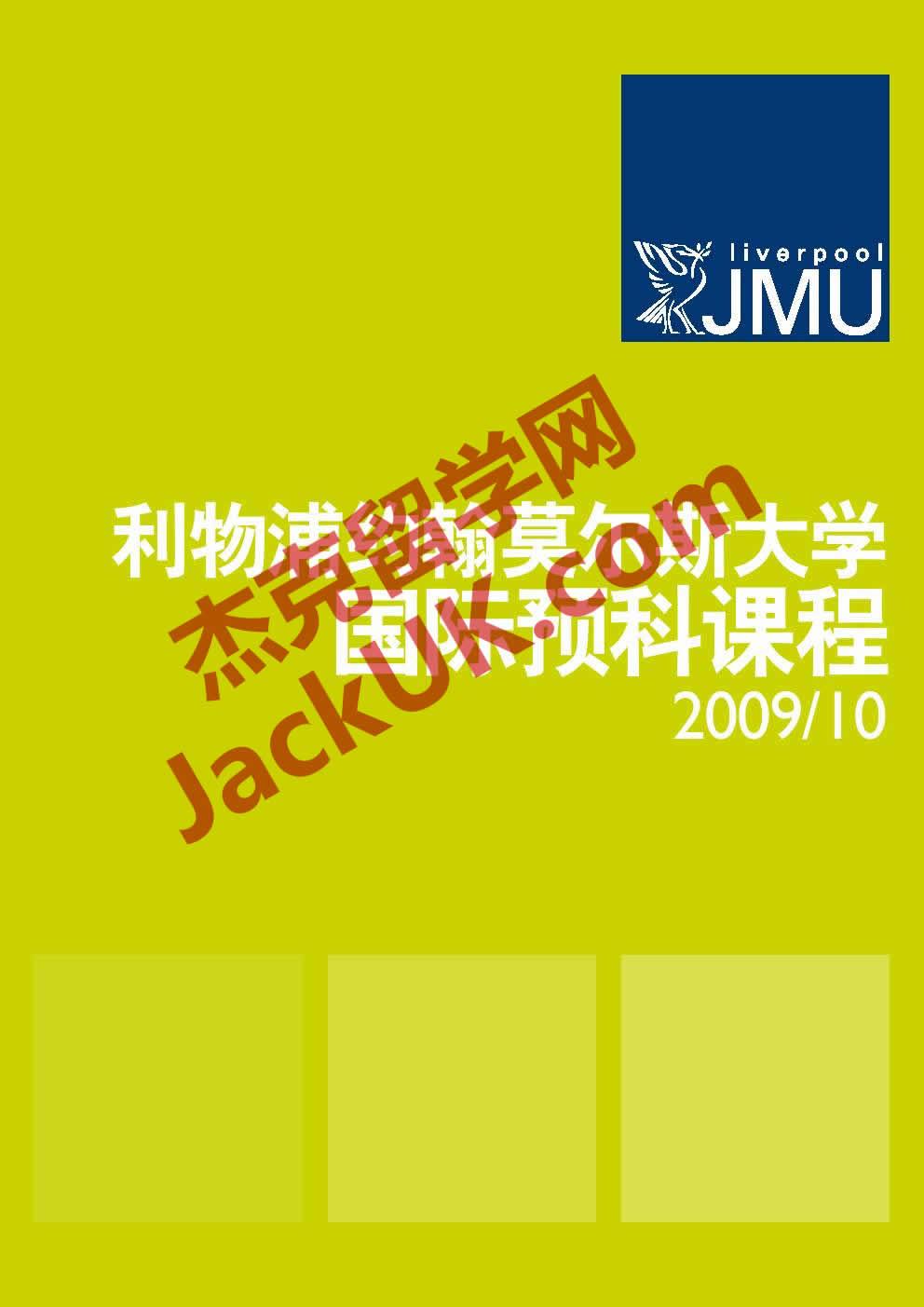 利物浦约翰莫尔斯大学 (Liverpool JMU) - 第1页