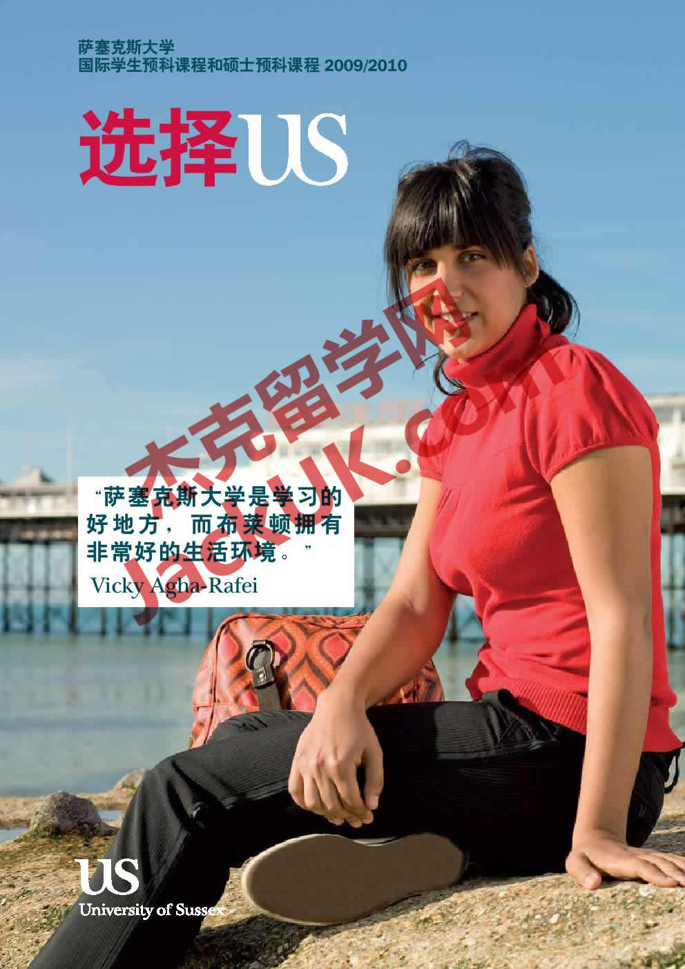 萨塞克斯大学 (University of Sussex) - 第1页